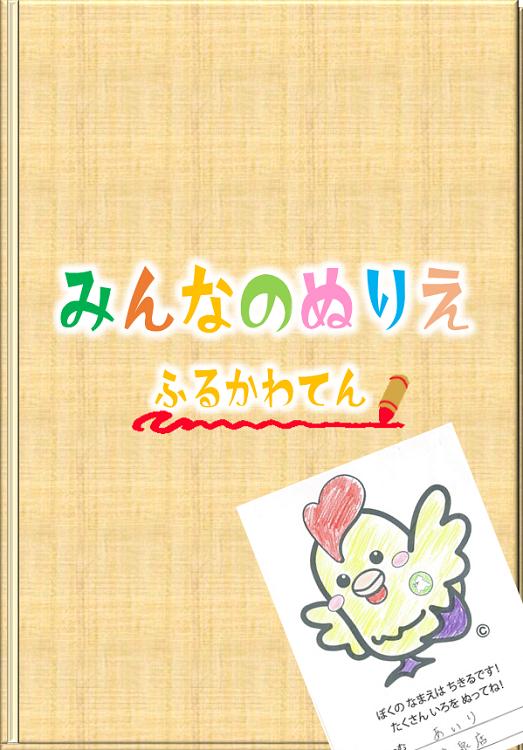 チキン・チキン古川店