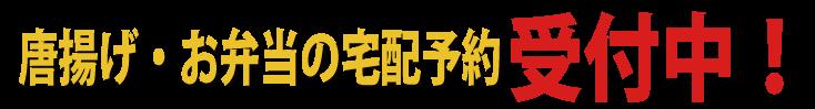 松山市 アルバイト・パート 募集