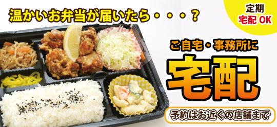 松山市 宅配・テイクアウト可能