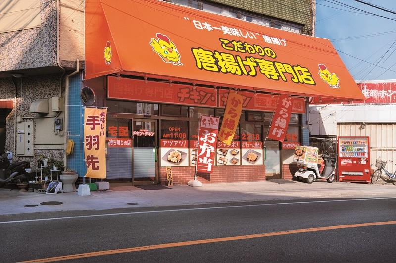 松山市 唐揚げ専門店チキン・チキン
